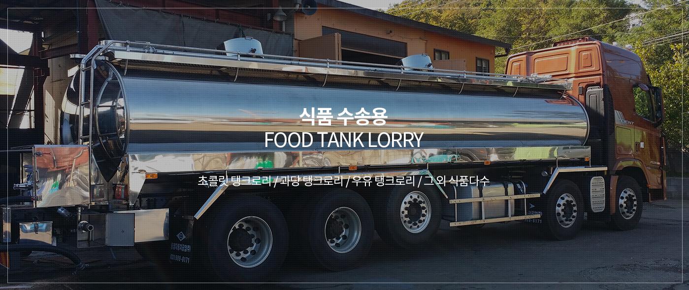 식품수송용