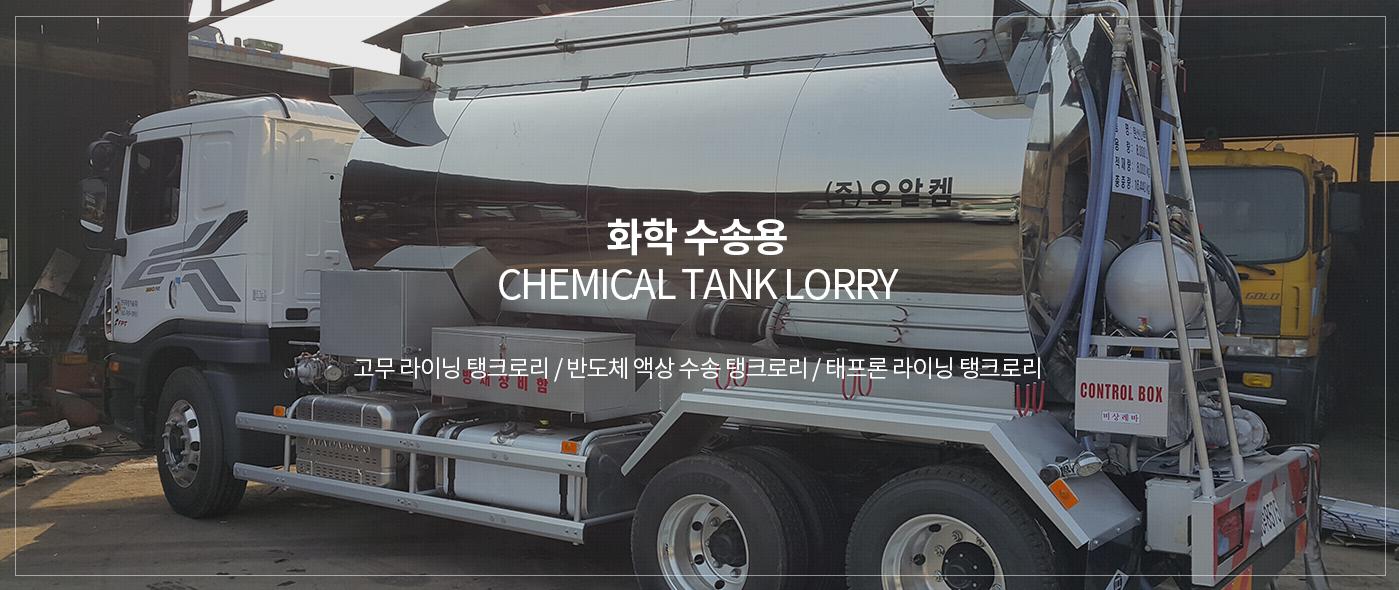 화학수송용